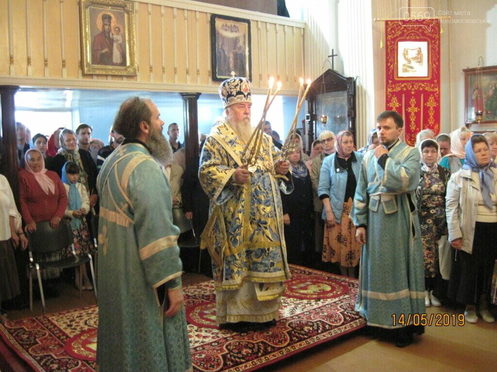 На Новомосковщине прошли торжества в честь иконы Божией Матери «Самарская», фото-1