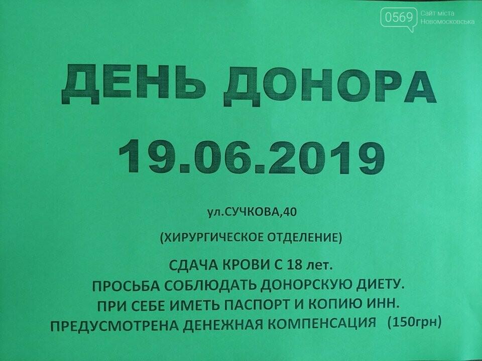 Новомосковські донори отримають грошову компенсацію, фото-1