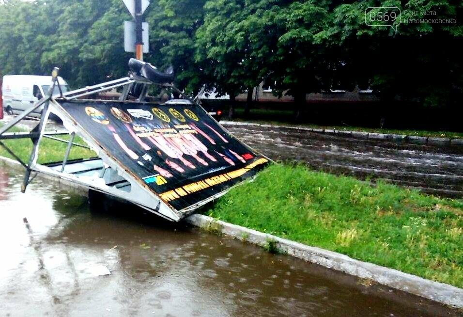 У Новомосковську ліквідовують наслідки стихії, фото-1