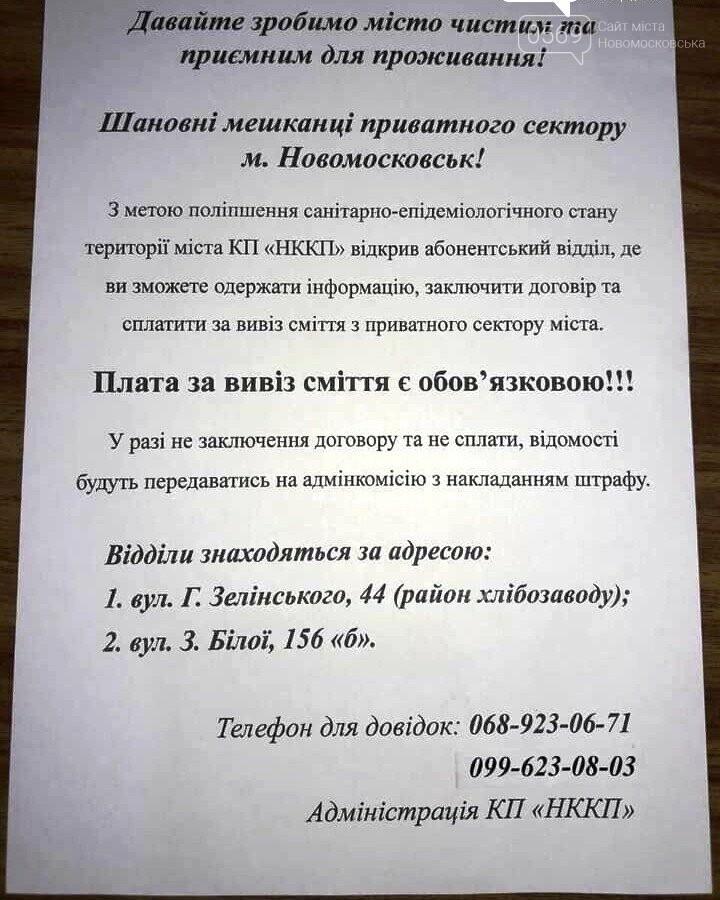У Новомосковську вирішують проблему вивезення сміття з мікрорайонів, фото-1