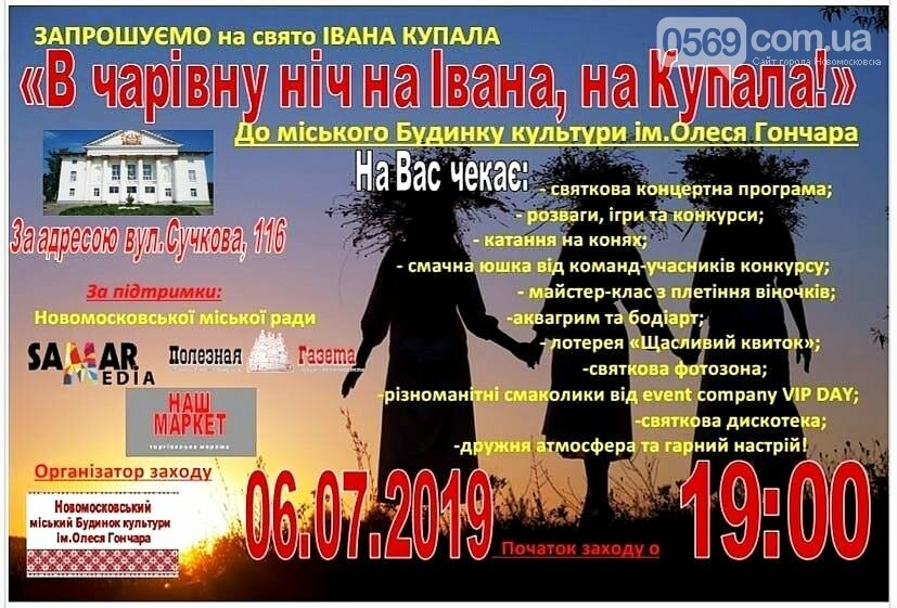 Новомосковців запрошують на свято Івана Купала, фото-1