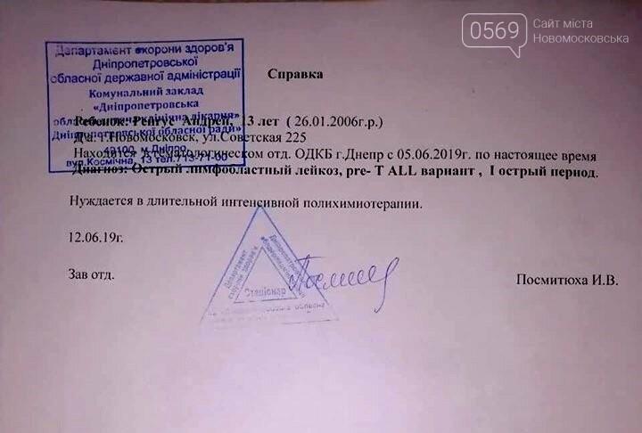 Перспективний 13-річний спортсмен з Новомосковська потребує допомоги, фото-3