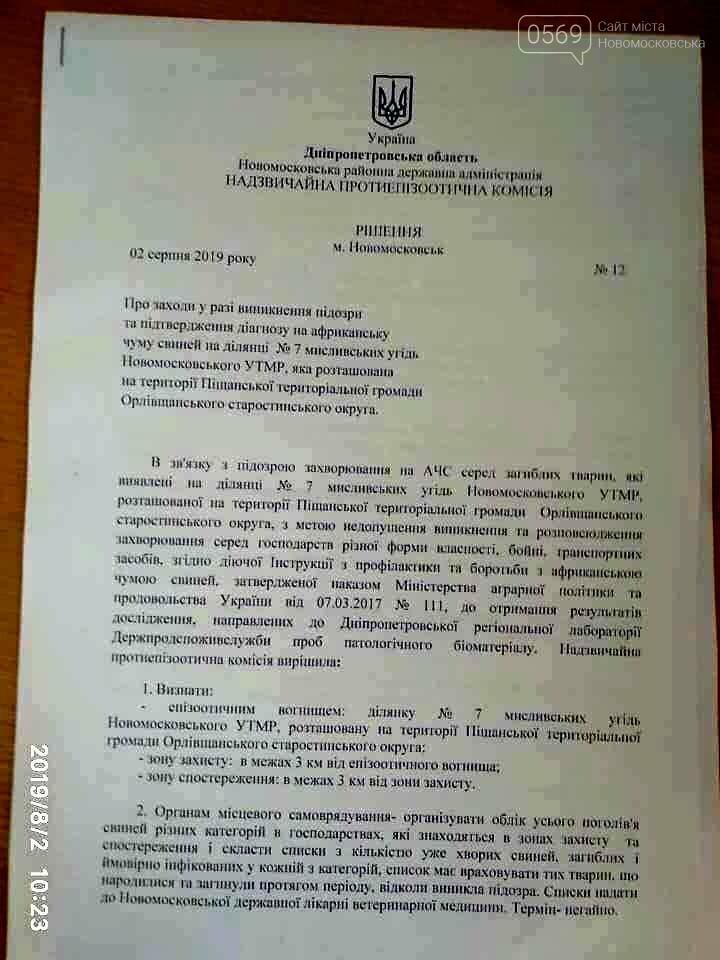 Полювання в виявленому епізоотичному вогнищі на Новомосковщині заборонили, фото-1