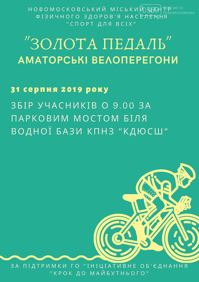 У Новомосковську запрошують взяти участь в аматорських велоперегонах, фото-1