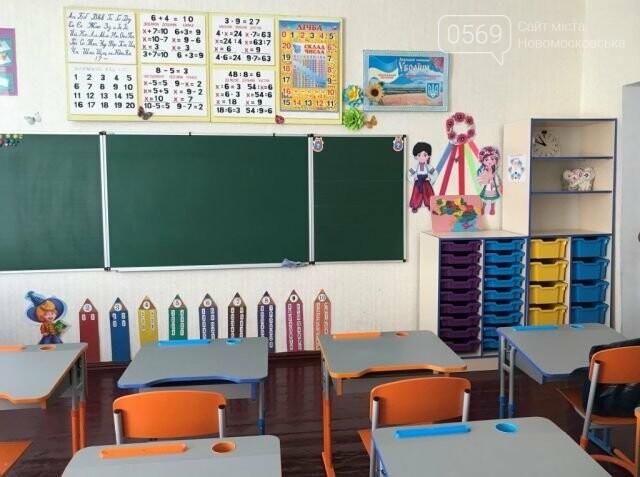 Заклади освіти Новомосковського району готові до нового навчального року (Фото), фото-4