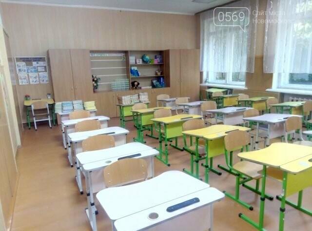 Заклади освіти Новомосковського району готові до нового навчального року (Фото), фото-8