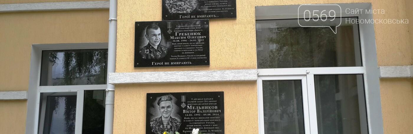 У Новомосковську вшанували пам'ять Героя АТО, фото-6