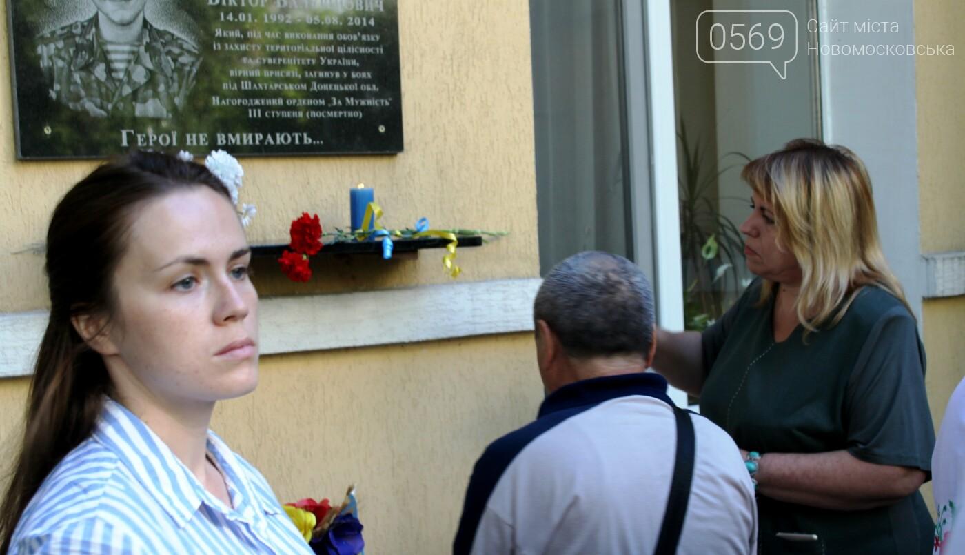 У Новомосковську вшанували пам'ять Героя АТО, фото-5