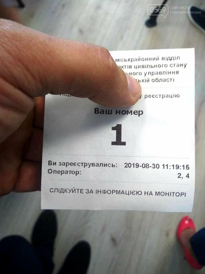 У Новомосковському РАЦСі  запрацював сучасний центр отримання послуг, фото-1
