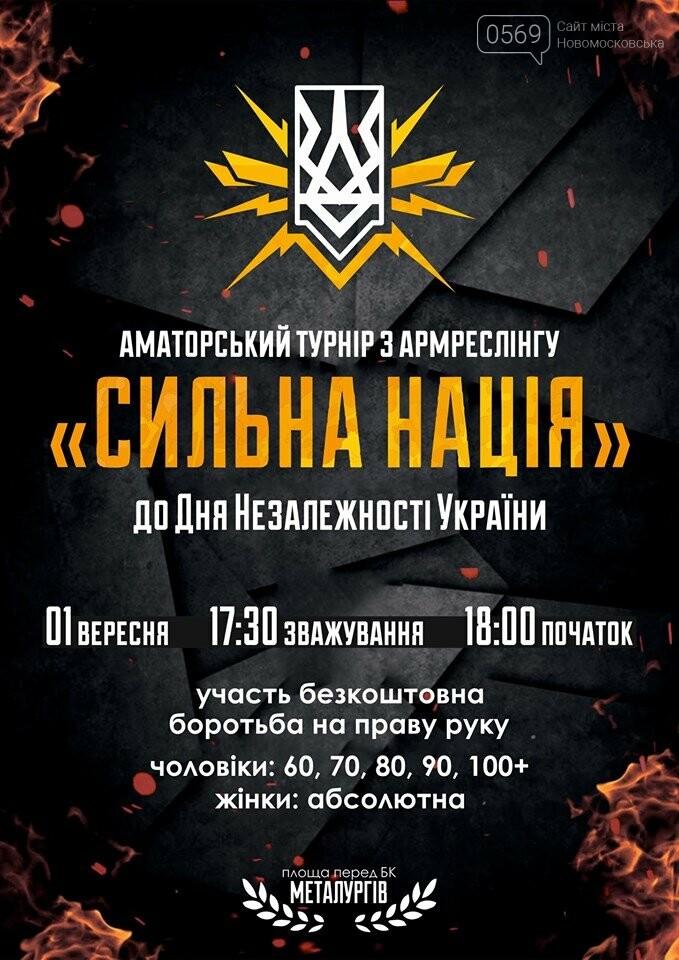 У Новомосковську, скасований з технічних причин турнір з армреслінгу, все ж відбудеться, фото-1