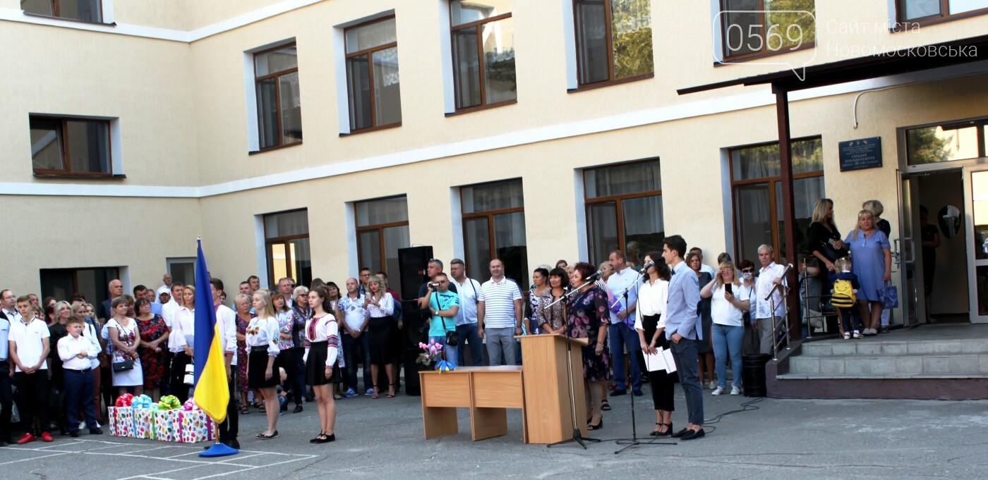 В школах Новомосковська пройшли урочисті лінійки, фото-4
