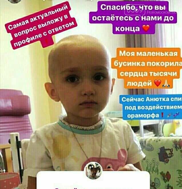 У Новомосковську померла від страшної хвороби 4-річна дівчинка, фото-1