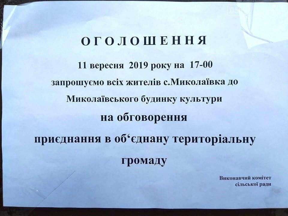 У Новомосковському районі планують створити ще одну ОТГ, фото-1