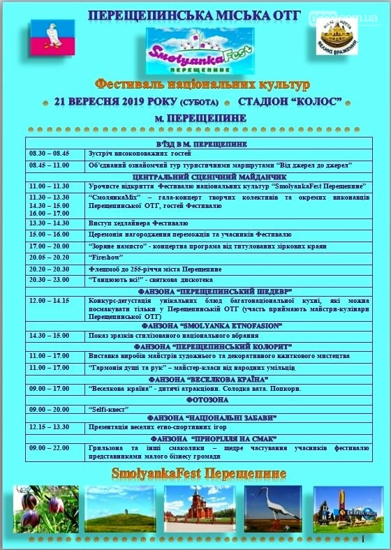 В Перещепинській ОТГ запрошують на грандіозне дійство -  фестиваль національних культур , фото-1