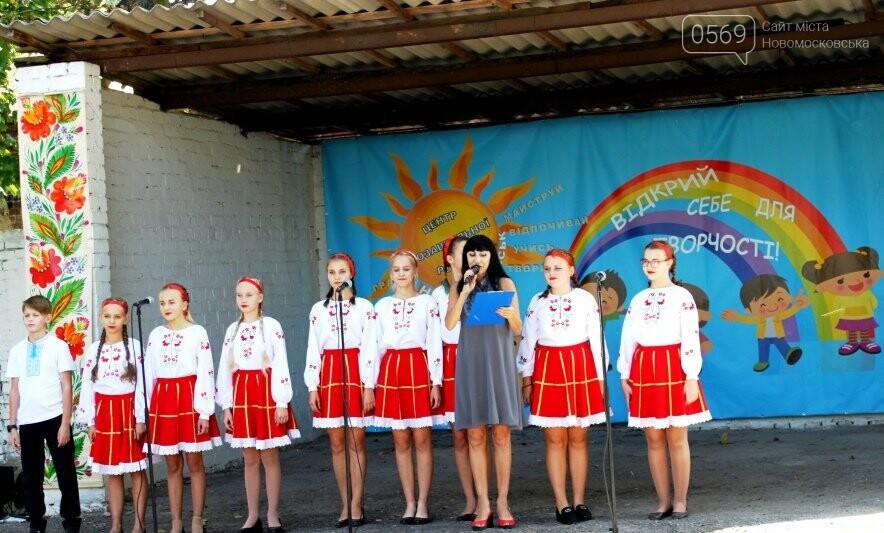 У Центрі позашкільної роботи міста Новомосковська пройшов День відкритих дверей (Фото), фото-1