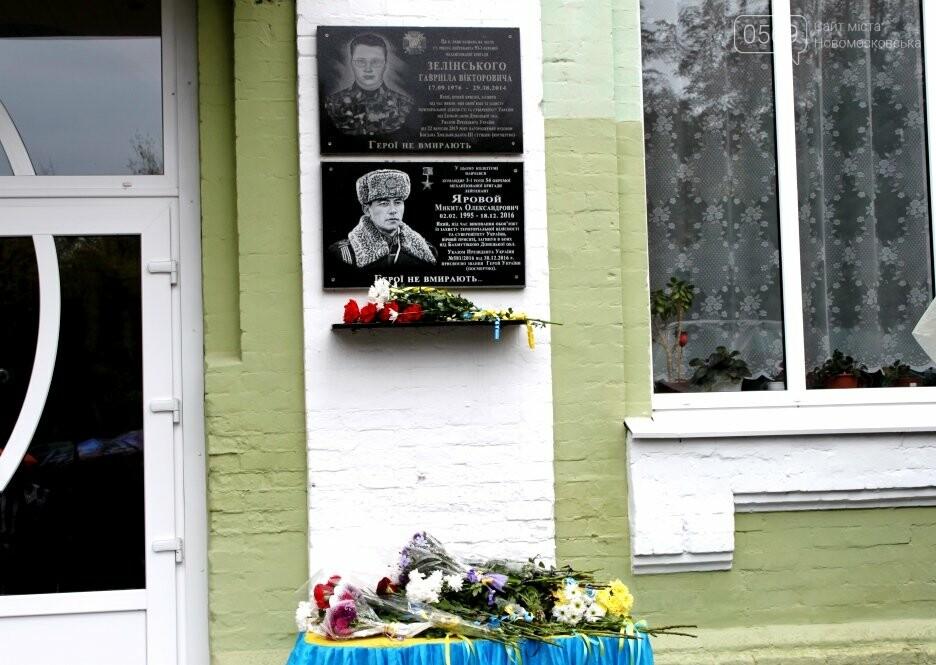 У Новомосковську вшанували пам'ять загиблого в АТО Героя, фото-6