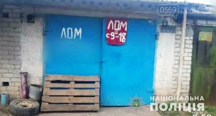 В одному з гаражів Новомосковська поліцейські виявили незаконний пункт прийому металобрухту, фото-1