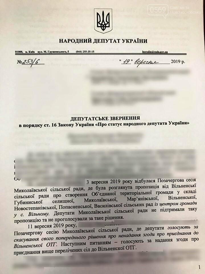 Правомірності, прийнятого депутатами села Миколаївки, що на Новомосковщині, рішення, дадуть оцінку відповідні структури, фото-1