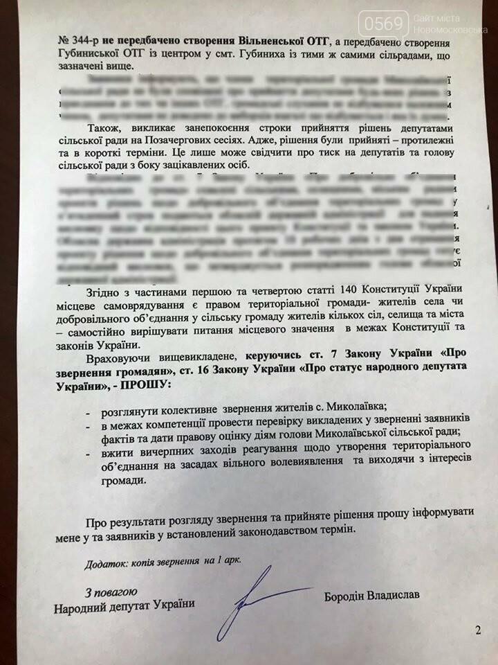 Правомірності, прийнятого депутатами села Миколаївки, що на Новомосковщині, рішення, дадуть оцінку відповідні структури, фото-2
