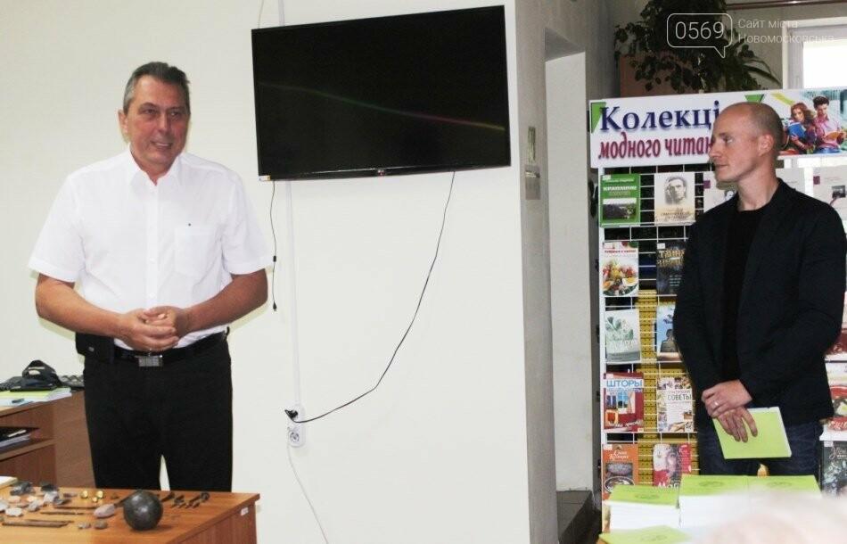 У Новомосковську в краєзнавчому конкурсі взяли участь відомі науковці області, фото-2