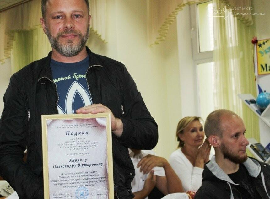 У Новомосковську в краєзнавчому конкурсі взяли участь відомі науковці області, фото-9