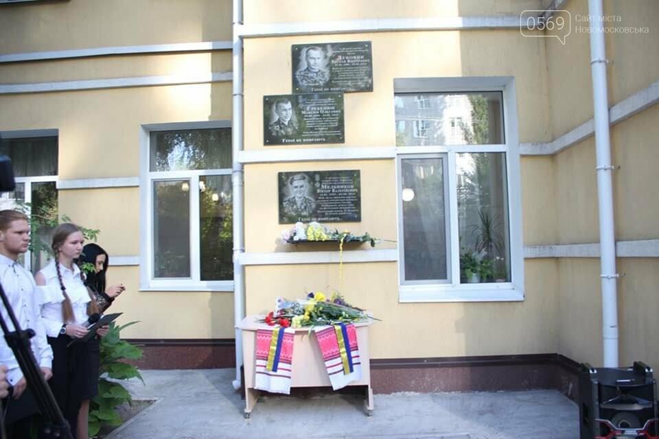 У Новомосковську вшанували загиблого під Іловайськом воїна, фото-3