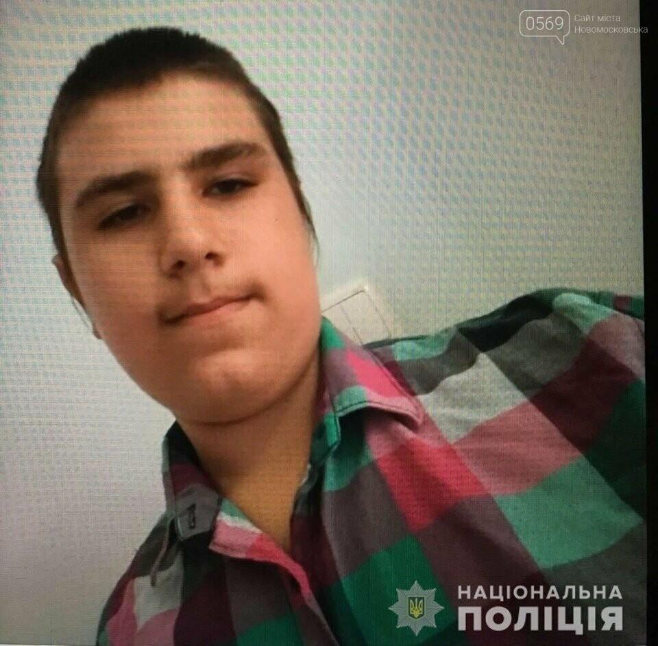 У поліції Дніпропетровської області оголосили в розшук 13-річного хлопця, фото-2