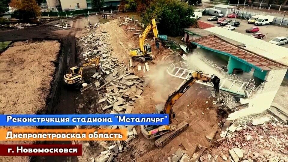 Яким буде центральний стадіон Новомосковська після реконструкції, фото-2