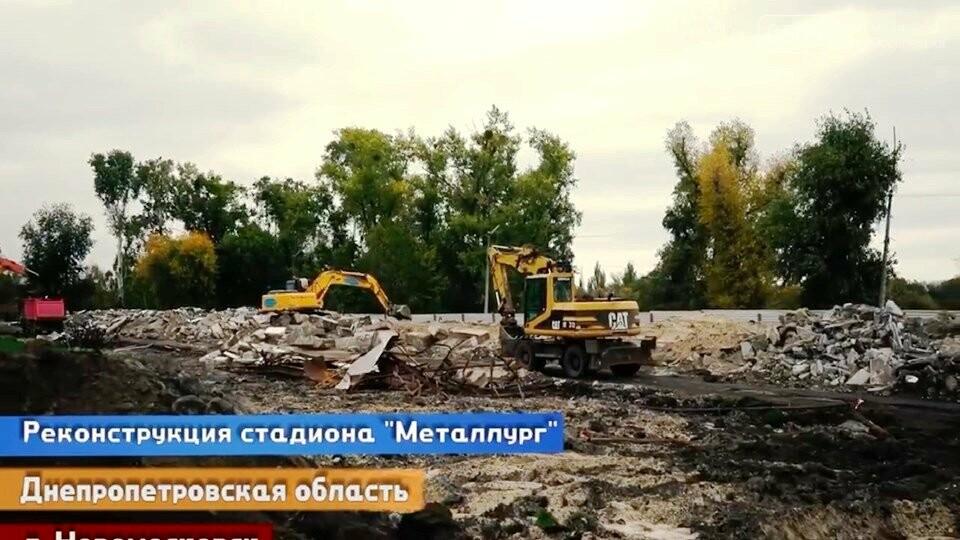 Яким буде центральний стадіон Новомосковська після реконструкції, фото-1
