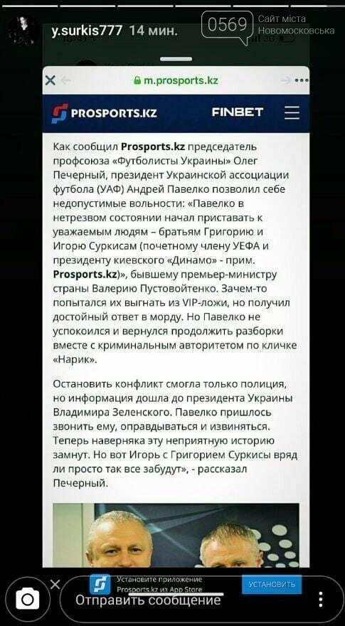 Нетверезий голова УАФ Андрій Павелко вчинив бійку із братами Суркісами, фото-1