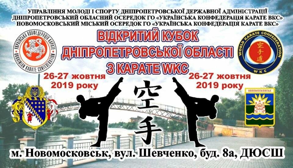 У Новомосковську пройде відкритий Кубок області з карате WKC, фото-1