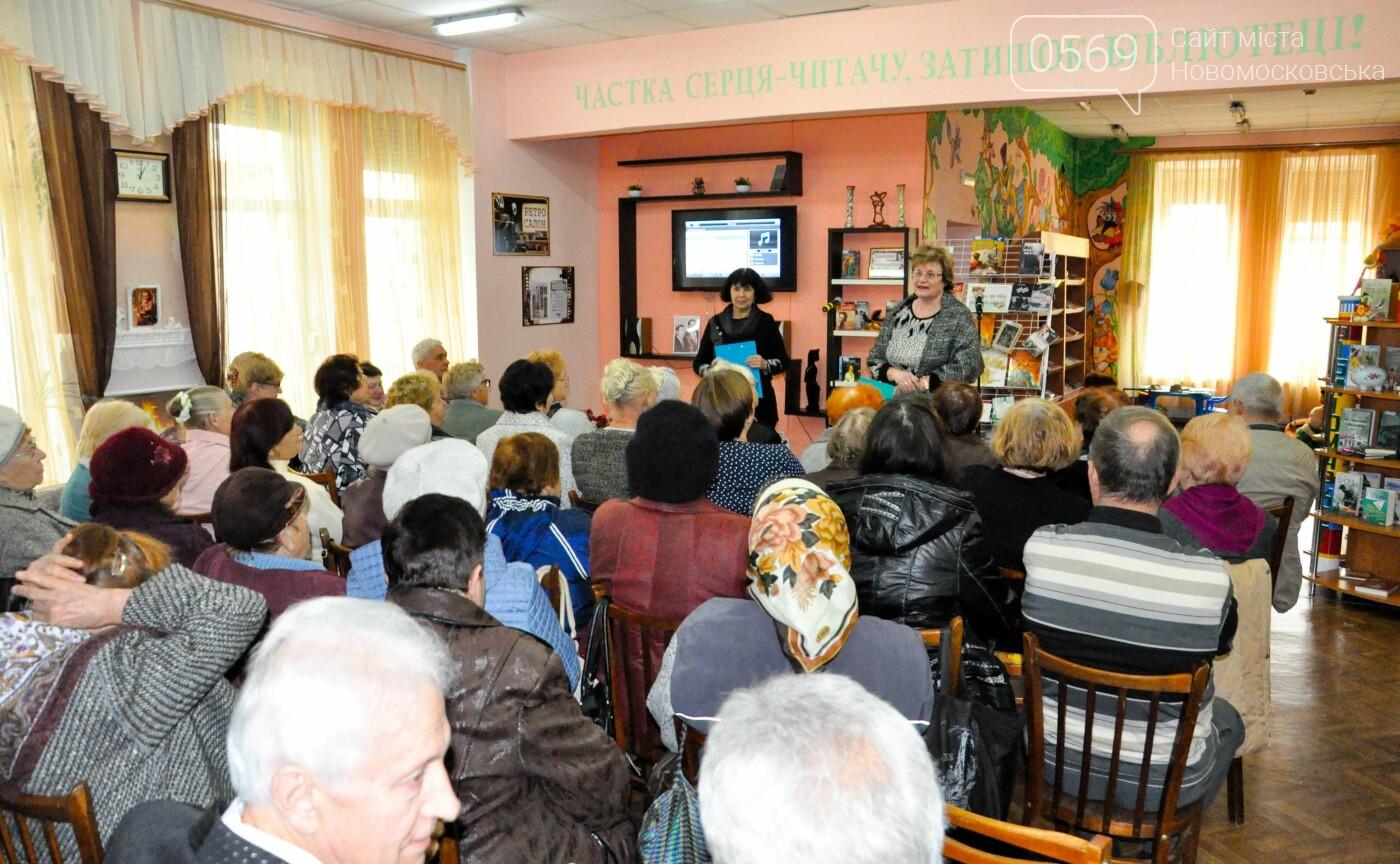 У бібліотеці Новомосковська, напередодні річниці визволення України від нацистів, згадували страшну війну, фото-8