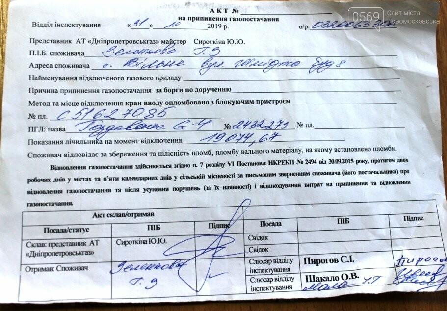 За борг трохи більше тисячі гривень ветерану праці  з Новомосковського району відрізали газ, фото-2