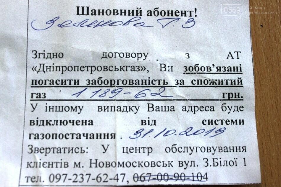 За борг трохи більше тисячі гривень ветерану праці  з Новомосковського району відрізали газ, фото-3