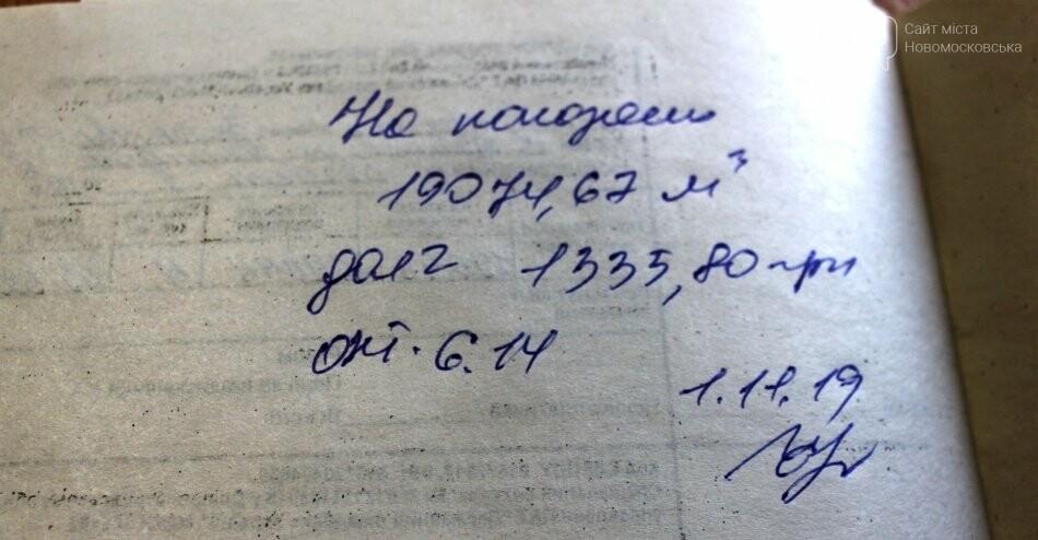 За борг трохи більше тисячі гривень ветерану праці  з Новомосковського району відрізали газ, фото-5