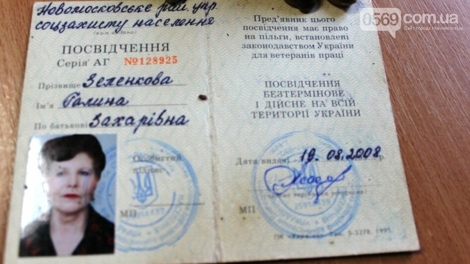 За борг трохи більше тисячі гривень ветерану праці  з Новомосковського району відрізали газ, фото-1