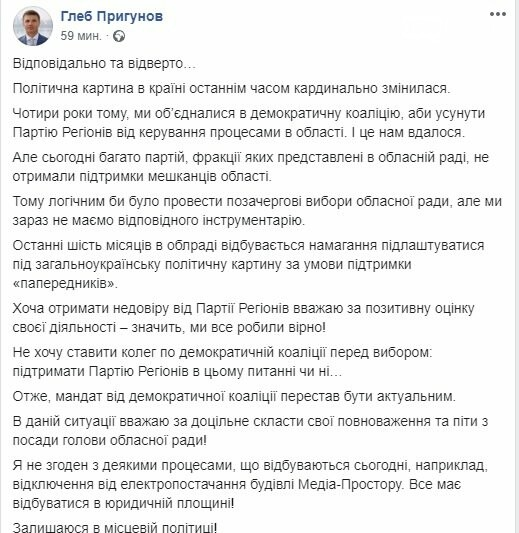 Глава Днепропетровского облсовета решил уйти в отставку, фото-1