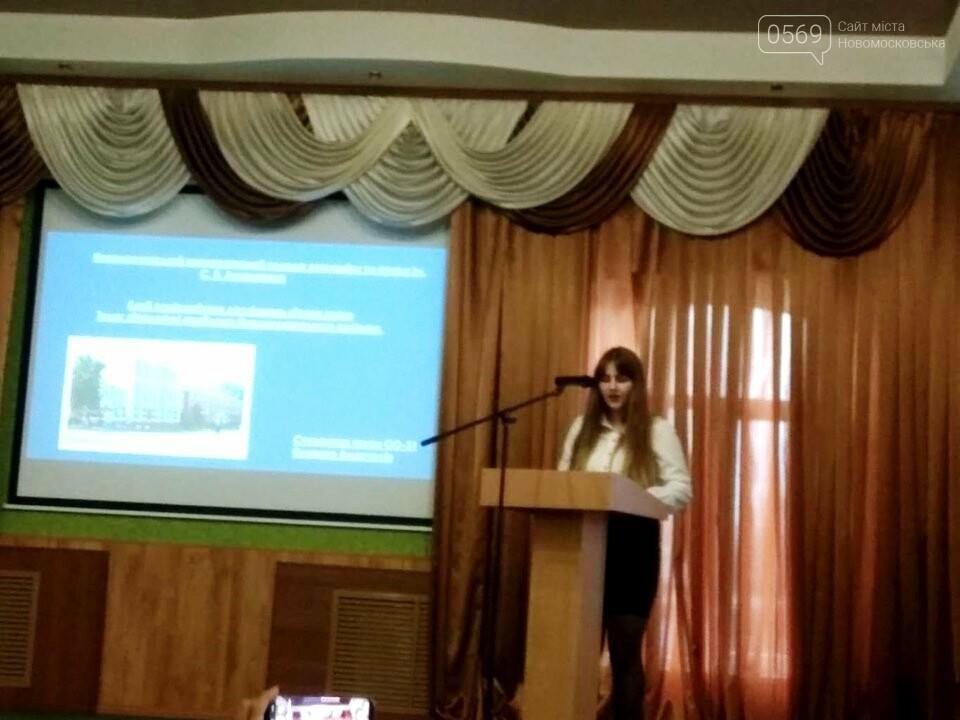 У Новомосковську пройшла науково-практична екологічна конференція, фото-4
