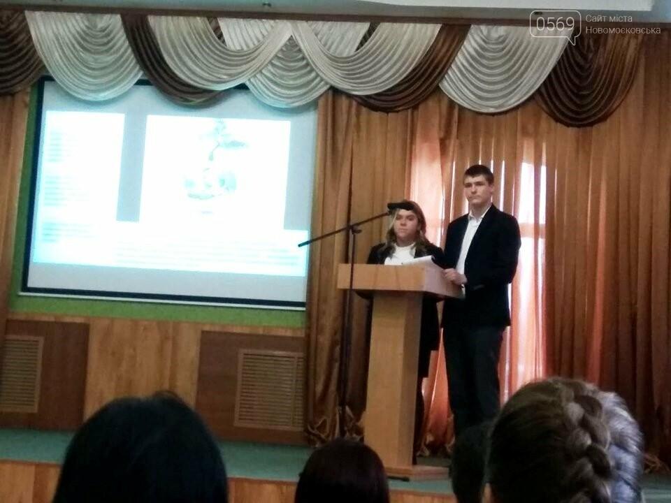 У Новомосковську пройшла науково-практична екологічна конференція, фото-8