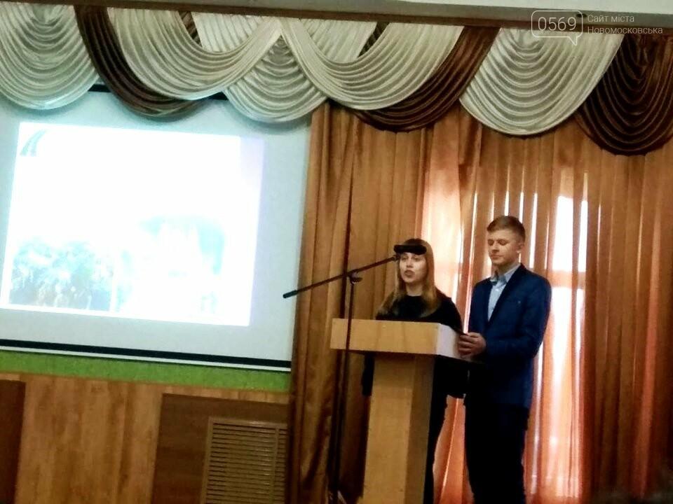 У Новомосковську пройшла науково-практична екологічна конференція, фото-9