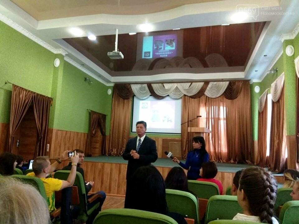 У Новомосковську пройшла науково-практична екологічна конференція, фото-2