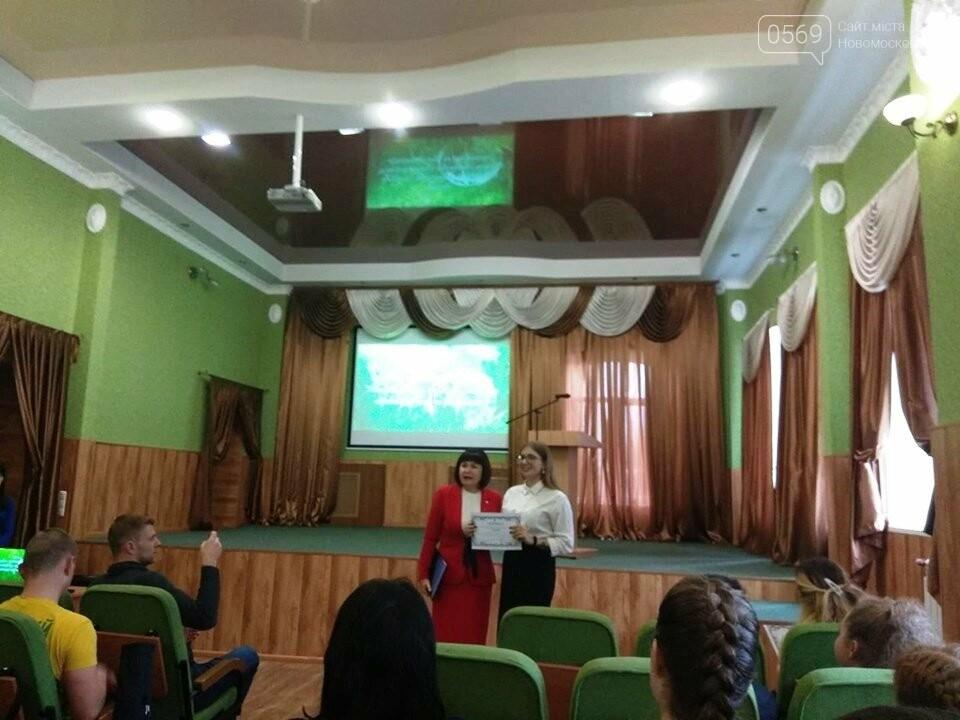 У Новомосковську пройшла науково-практична екологічна конференція, фото-11