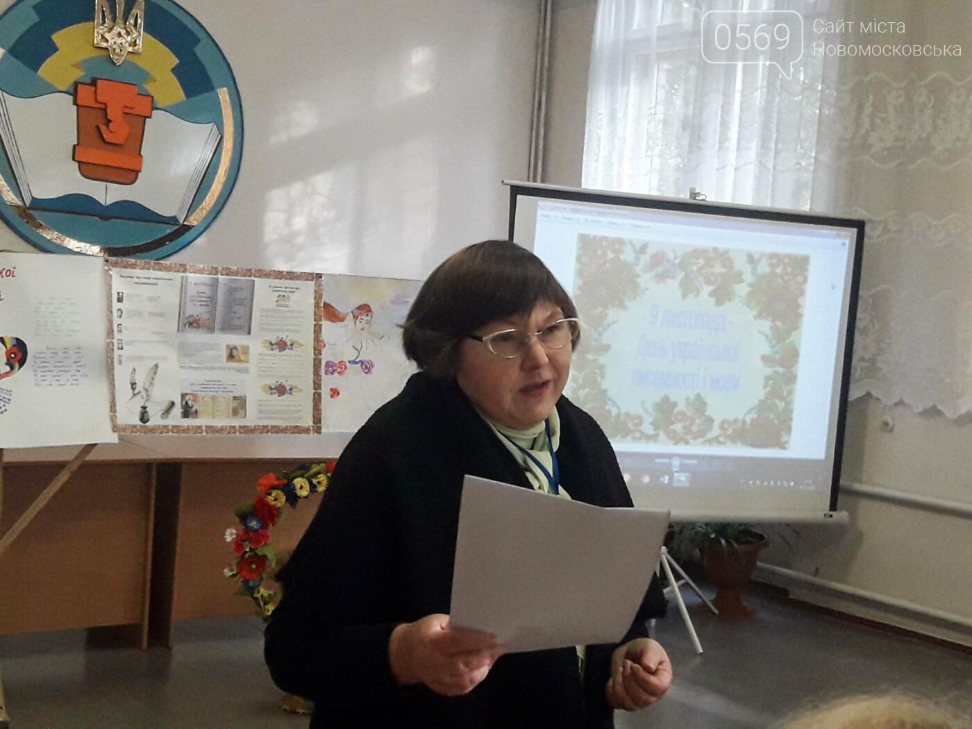 У Новомосковську Дню української мови та писемності присвятили вернісаж словесності, фото-2
