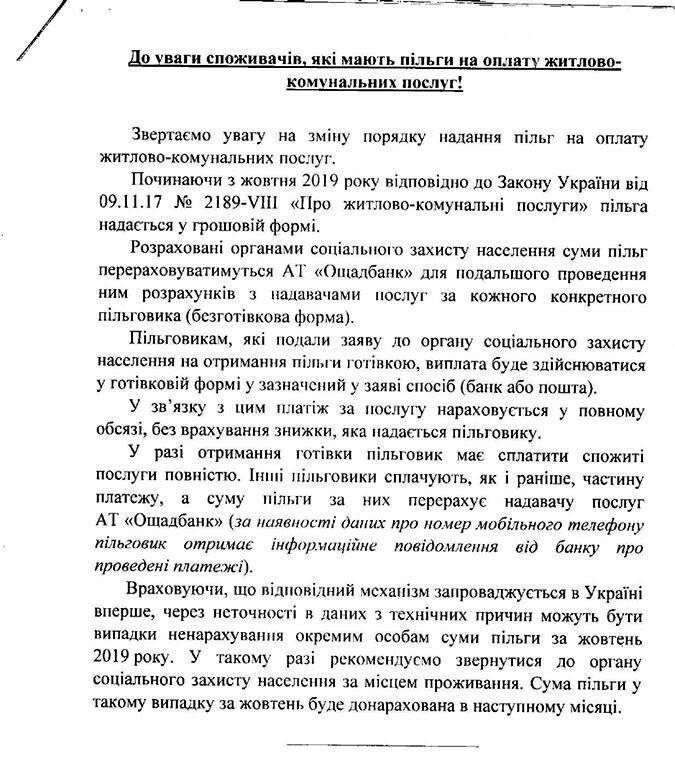 Деякі пільговики отримають компенсацію за жовтень в наступному місяці: УПСЗ Новомосковська інформує, фото-1