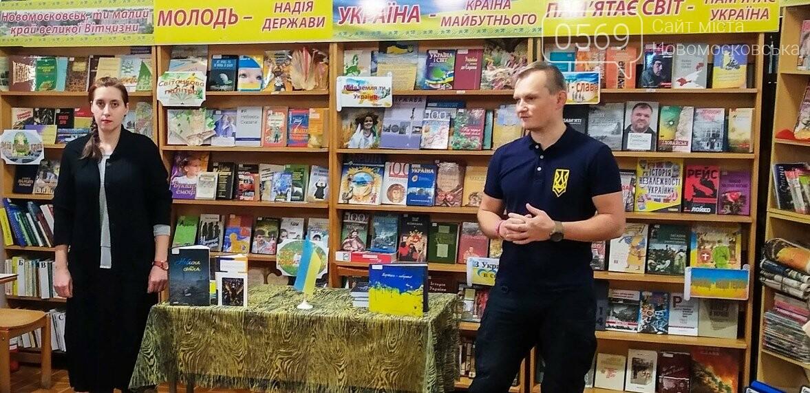 У Новомосковську згадували події Революції Гідності, фото-1