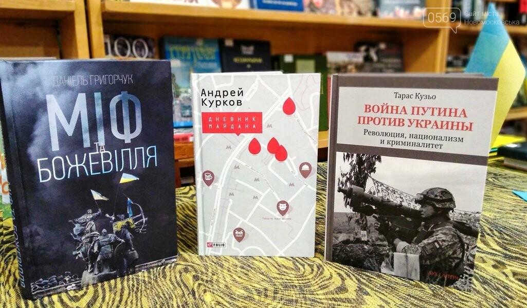 У Новомосковську згадували події Революції Гідності, фото-5