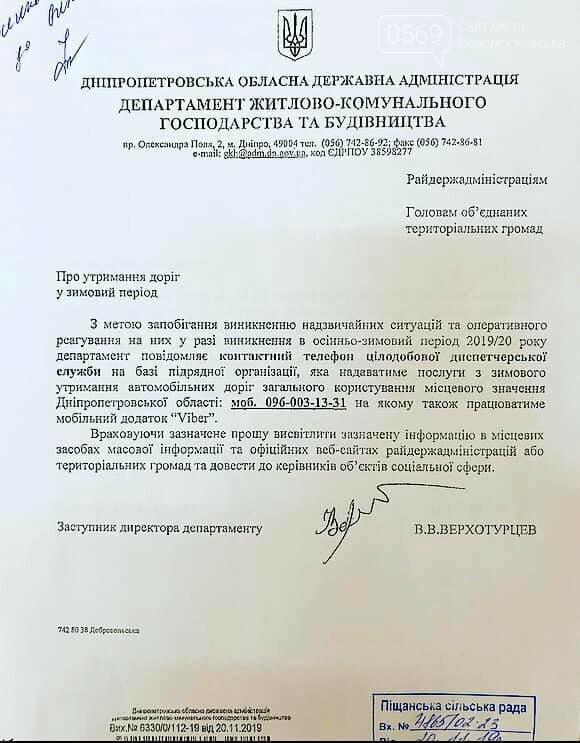 Для автомобілістів Дніпропетровської області створили диспетчерську службу з цілодобовим телефоном: запишіть номер, фото-1