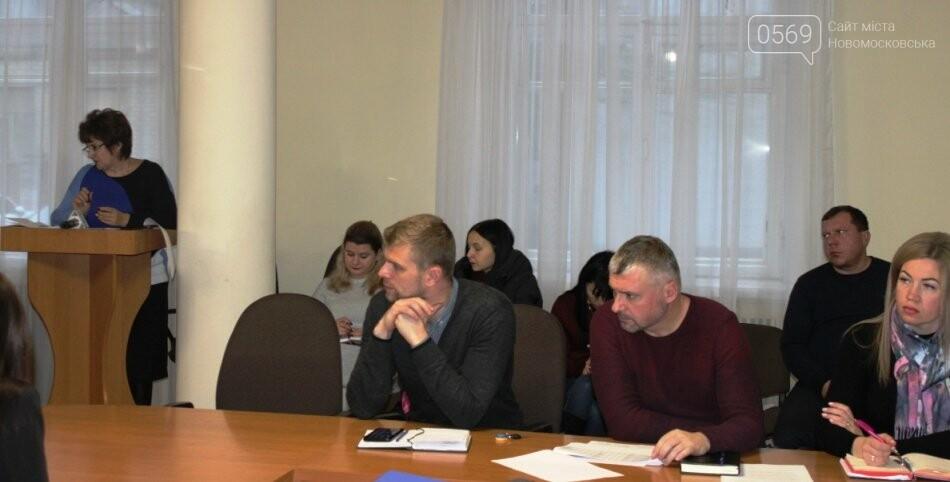 На засіданні виконкому Новомосковської міської ради представили проект бюджету міста на наступний рік, фото-1