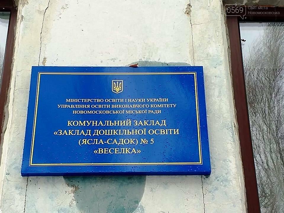 У Новомосковську вкрай потребує ремонту ще один дитячий садочок, фото-1