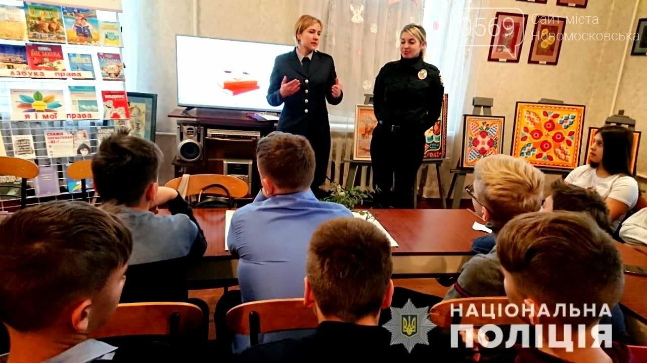 Новомосковські поліцейські проводять заходи до Всеукраїнського тижня права, фото-1